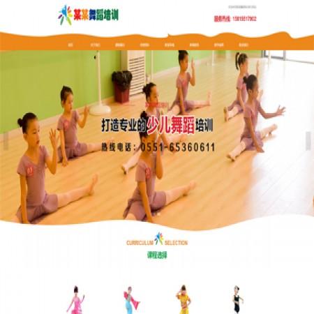 橙色舞蹈培训班官网模板