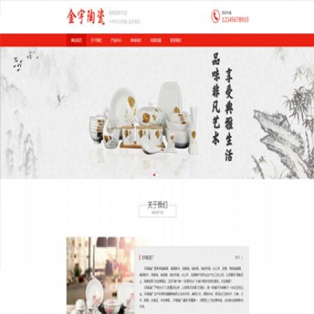 红色陶瓷厂网站模板