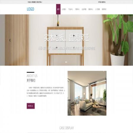 紫色木业自适应网站模板