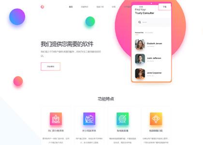 粉色软件设计公司网站模板
