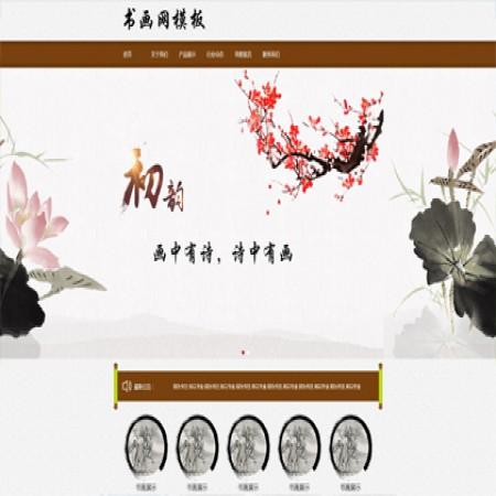 棕色书画网站模板