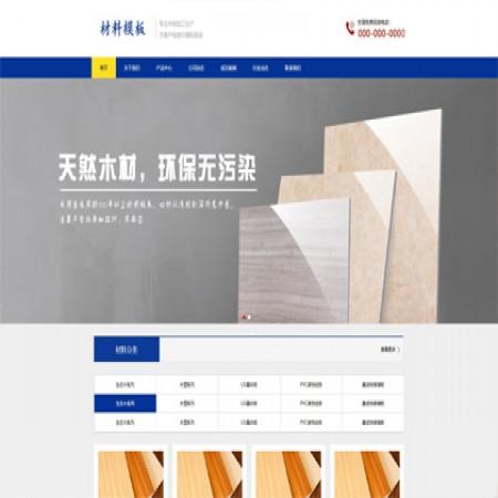 材料公司网站模板