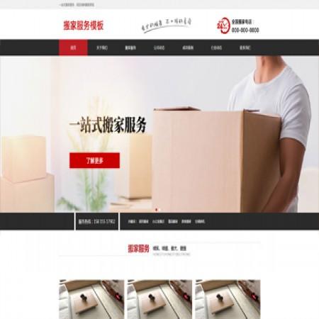 搬家公司网站模板