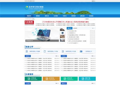 政府机构官方网站模板