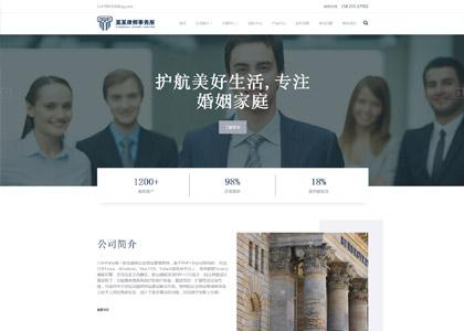 律师事务所网站模板