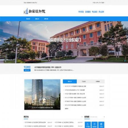 机构组织网站模板