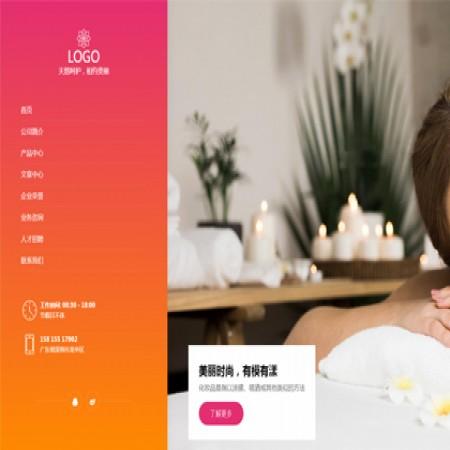美妆公司自适应网站