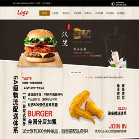 棕色汉堡连锁加盟公司网站模板