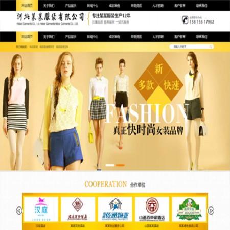 黄色服装生产企业网站模板