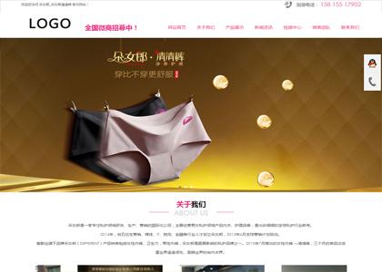 紫色服装贸易公司网站模板
